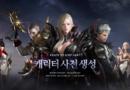 Accès à l'OBT coréenne : un point sur la situation