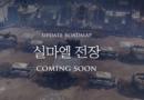 Smilegate tease les prochains contenus pour Lost Ark