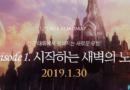 Présentation et date de sortie de la mise à jour «Épisode 1»