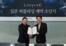 Smilegate signe un contrat d'édition pour Lost Ark avec GameOn