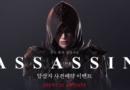 Découvrez en vidéo les deux nouvelles classes de l'archétype Assassin !