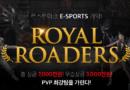 Royal Roaders : la première compétition eSport pour Lost Ark !