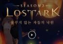 Nouvelle roadmap et trailer de la saison 2 de Lost Ark KR
